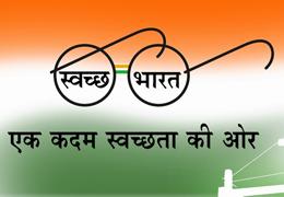 gov-swachh-bharat-abhiyaan-logo